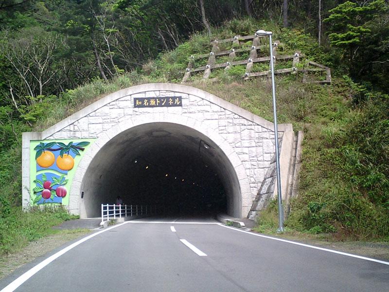 知名瀬トンネル